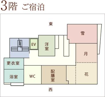 3階 ご宿泊